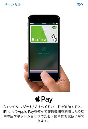 Walletへのクレジットカードの登録