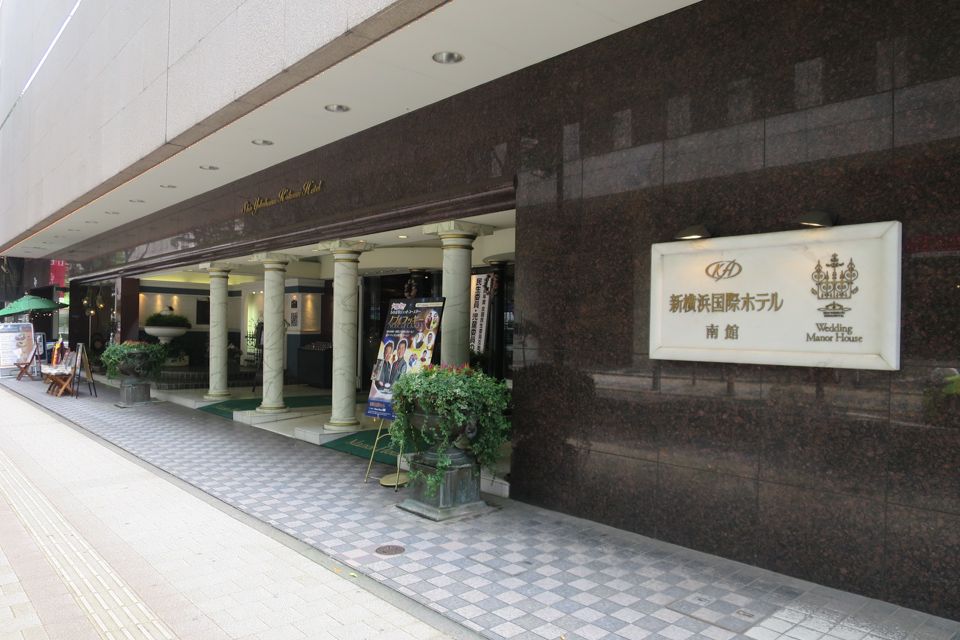 新横浜国際ホテル南館