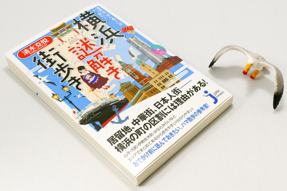 『横浜謎解き街歩き』清水克悦著