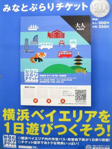 横浜ベイエリアを1日遊びつくそう!