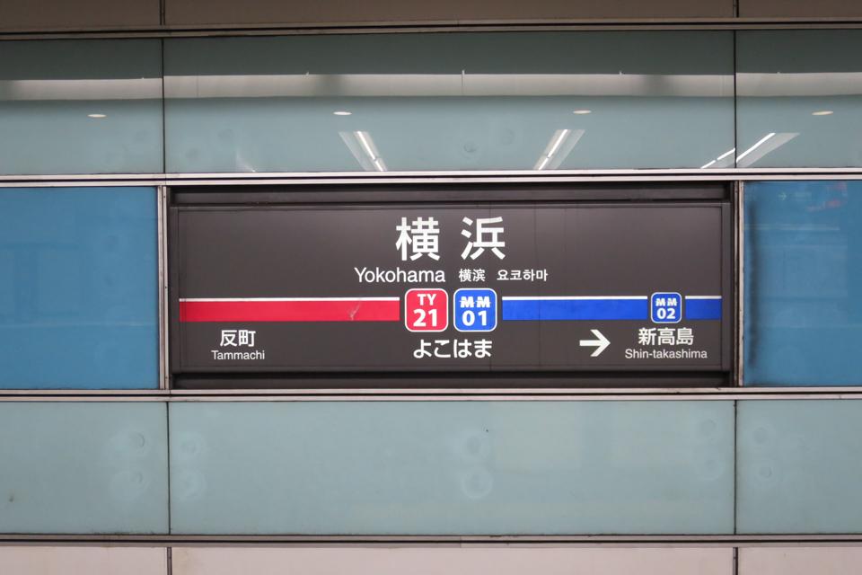みなとみらい線の横浜駅