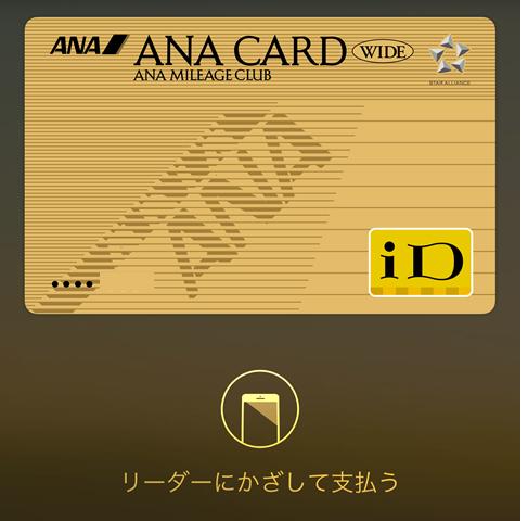 ANA VISAワイドゴールドカードをApple Payに登録