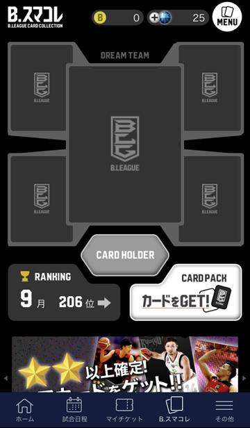 Bリーグカードコレクション「B.スマコレ」」