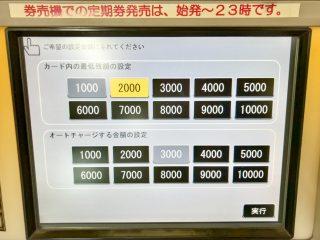 オートチャージの設定額の変更
