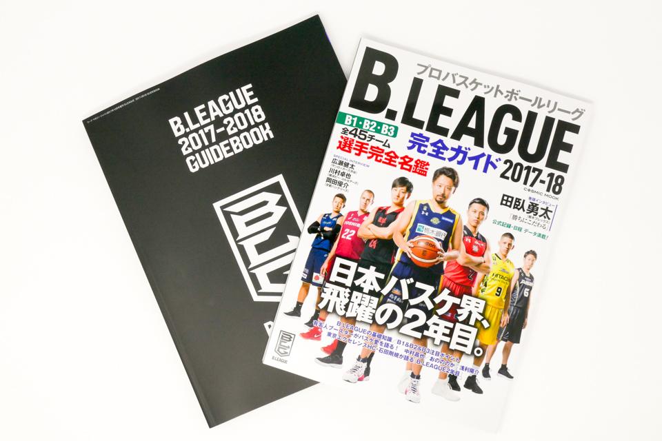 Bリーグガイドブック2017