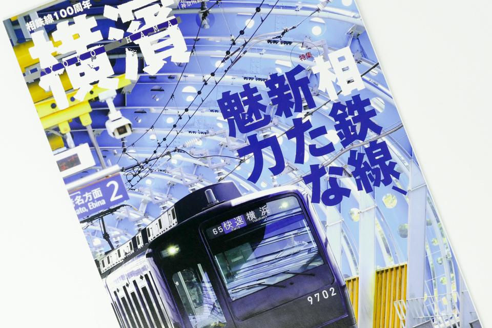 季刊誌『横濱』2017年秋号