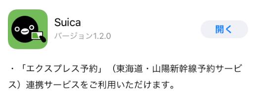モバイルSuicaアプリのアップデート