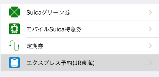 Suicaアプリからのエクスプレス予約