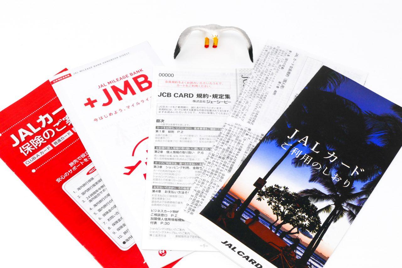 JALカードの同風物