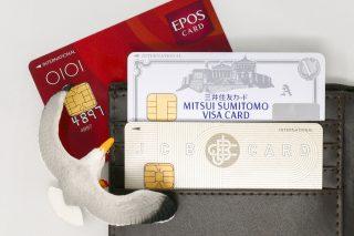 JCB一般カードと三井住友VISAクラシックカードとEPOSカード