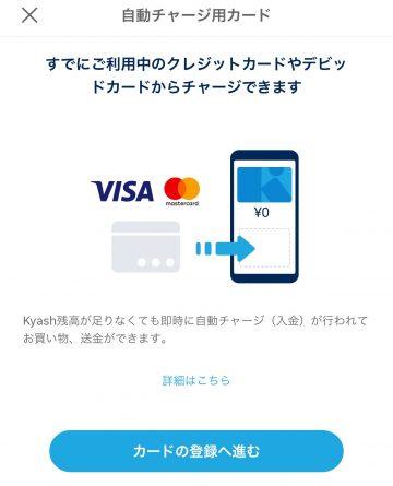 クレジットカードによるKyashへのチャージ