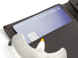 JCB CARD Wのグラデーションと光の加減