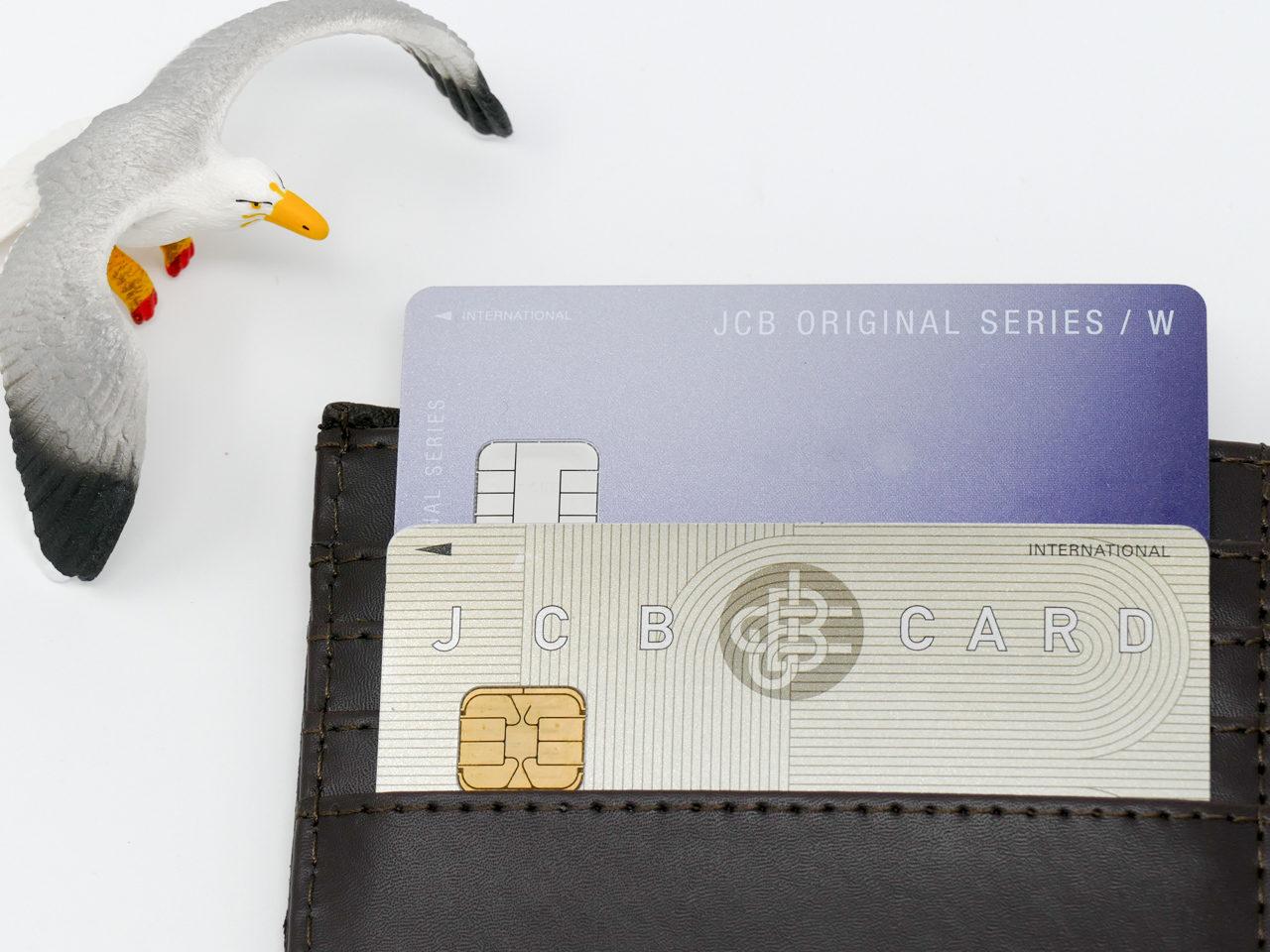 JCB CARD WとJCB一般カード