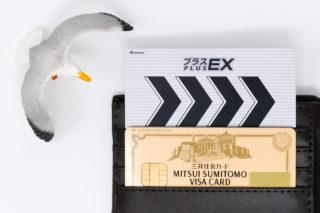 プラスEXカードと三井住友VISAカード