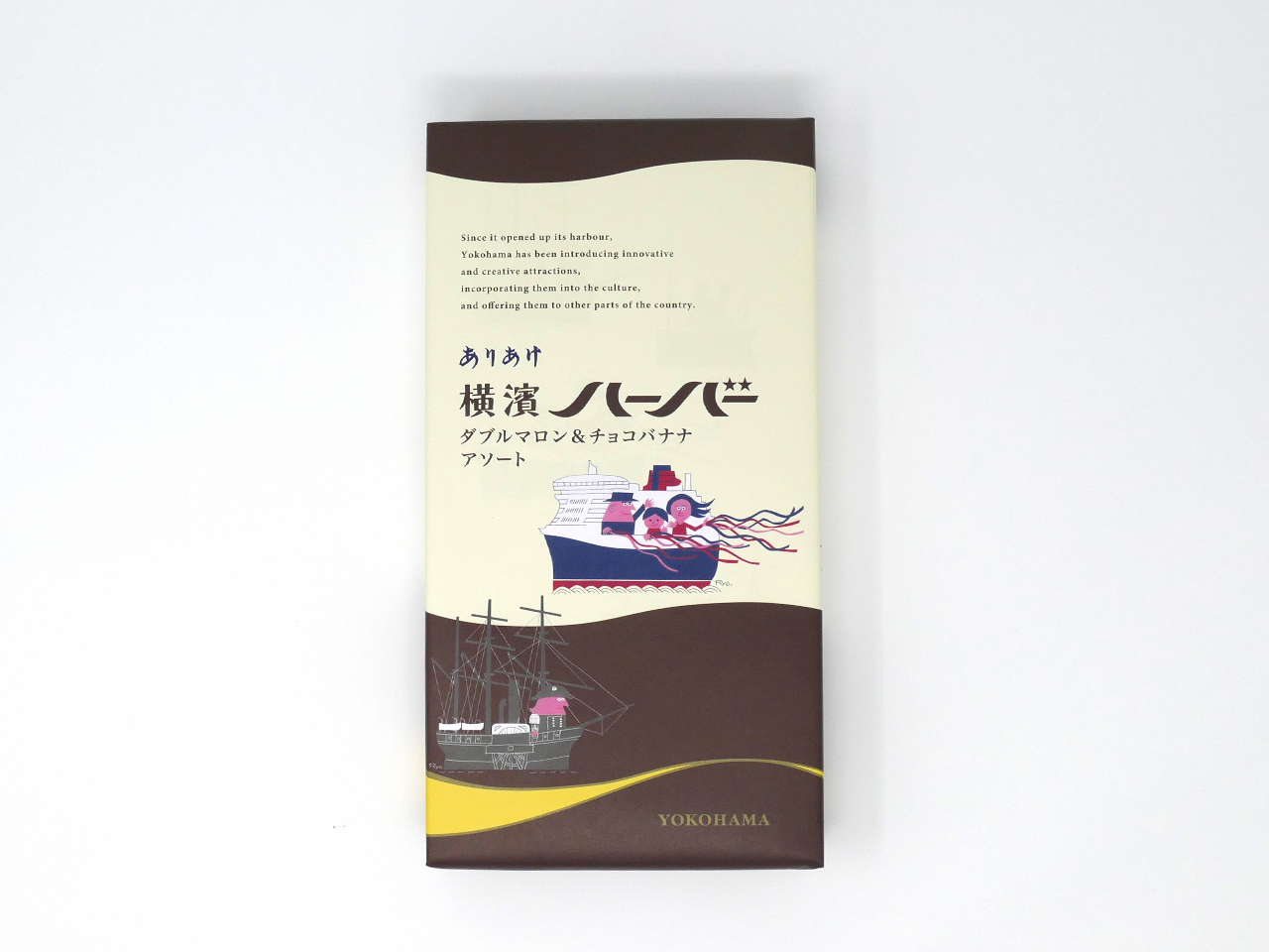ありあけ「横濱ハーバー[ダブルマロン]」と「黒船ハーバー[チョコバナナ]」