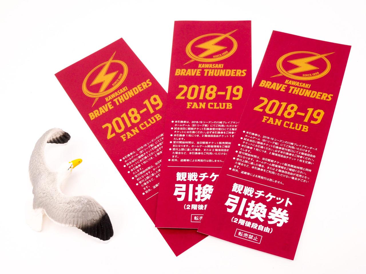 川崎ブレイブサンダースのチケット引換券