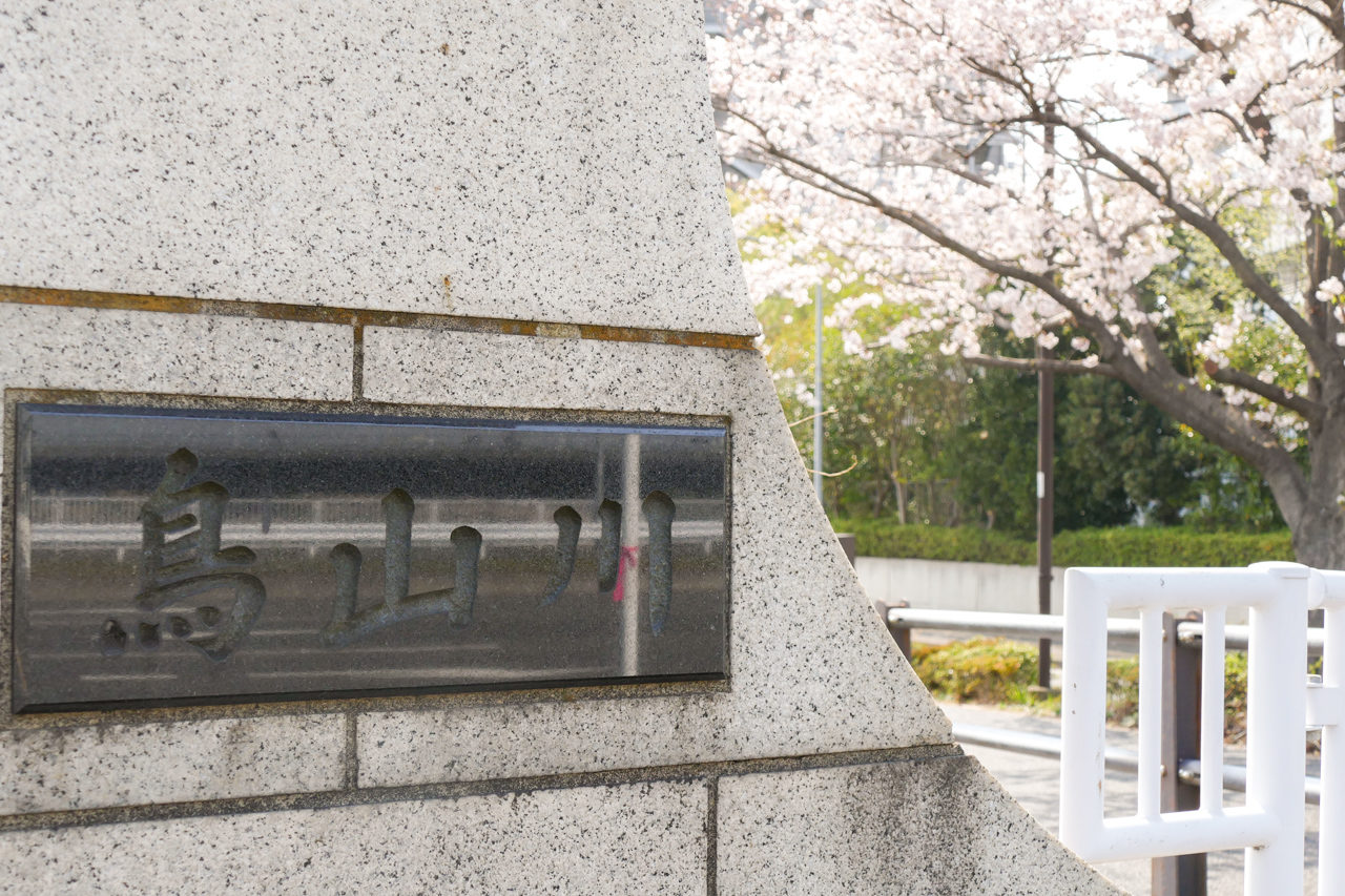新横浜・鳥山川